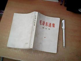 毛泽东选集  第五卷   品佳  【西4】