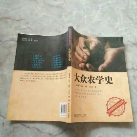 大众科学技术史丛书:大众农学史