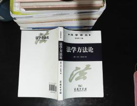 法学方法论 【封皮轻微水印磨损】