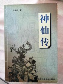 神仙传(1998一版一印10千册)