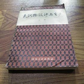 色织物设计与生产 上册