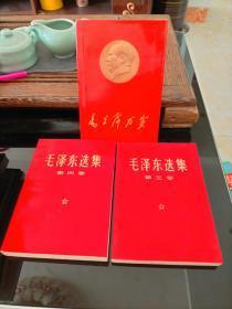毛泽东选集 三四五卷