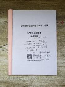 全国翻译专业资格水平考试 CATTI 二级笔译 综合真题【再次印刷,详情见描述】【内有笔迹】