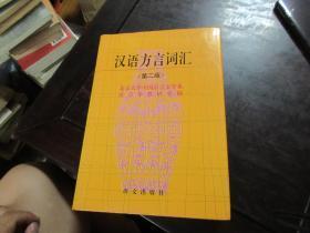 汉语方言词汇 第二版精装