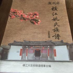 潮州府横江姚氏族谱