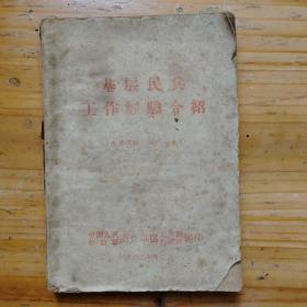 基层民兵工作经验介绍(1962年)