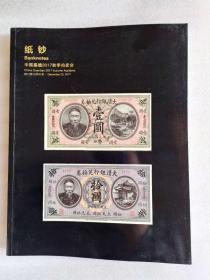中国嘉德2017年秋拍:纸钞 2