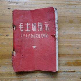 毛主席指示 关于无产阶级文化大革命(内有主席像和林彪题词)
