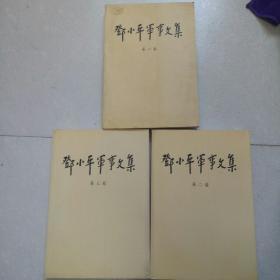 邓小平军事文集 第一.二.三卷