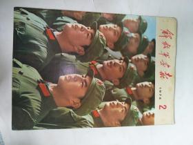 解放军画报1974.2加2张4开增刊【不缺页】箱子里只发快递