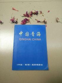 中国 青海 画册