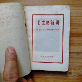 毛主席诗词(有1页主席像2页林彪题词)缺封面封底