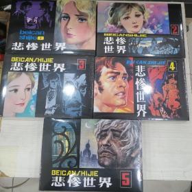 悲惨世界老版本连环画(全五册)
