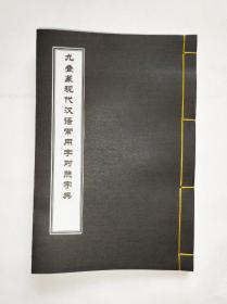 九叠篆常用字对照字典  (九叠篆甲骨文大小篆书法珍本高清彩还原修复影印全本)