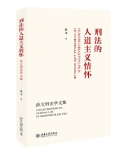 刑法的人道主义情怀——张文刑法学文集