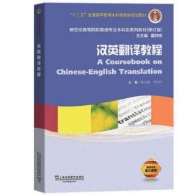 汉英翻译教程(修订版)