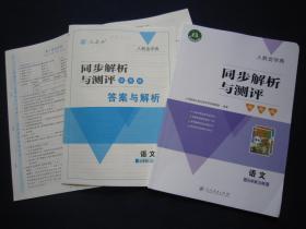 2020秋正版同步解析与测评语文7七年级上册+测评卷+答案 人教版