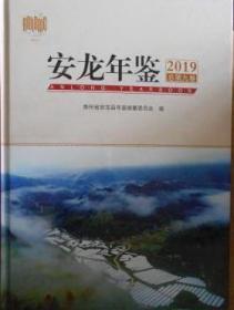 安龙年鉴2019 云南人民出版社 正版