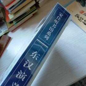 家佳听书馆系列 东汉演义 DVD光盘 244回  全新  未开封 实物拍图  现货