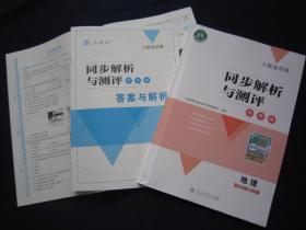 2020秋正版同步解析与测评地理8八年级上册+测评卷+答案 人教版