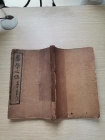 民国线装石印本:医学心悟(附华陀外科十法、四册合订六卷全)
