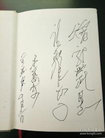 """从天堂回来的人记忆--我在""""301''50年(续集)作者签赠"""