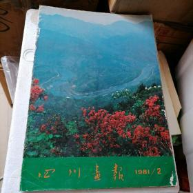 四川画报1981年第2期