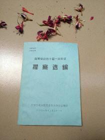 青海省政协十届一次会议 提案选编