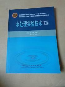 """水处理实验技术——普通高等教育土建学科专业""""十五""""规划教材"""