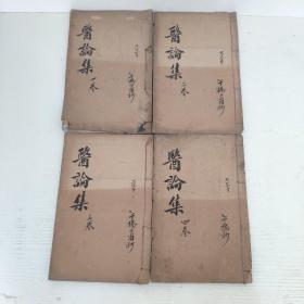 医论集:线装/手抄本【全四卷】(罕见)
