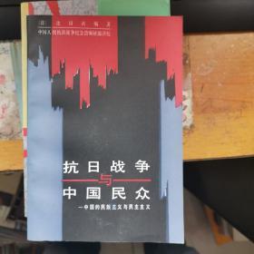 抗日战争与中国民众:中国的民族主义与民主主义