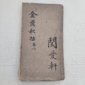 金匮歌括卷六:线装/咸丰五年/闫书药堂较刊原版