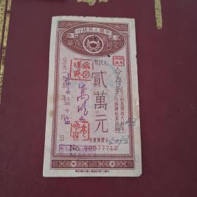 中国人民银行2万元存单一张.718号
