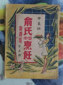 民国旧菜谱(俞氏中空烹饪)第五期 有批注