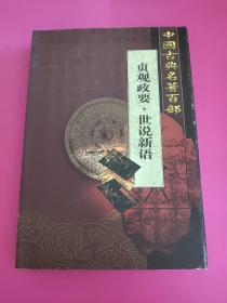 中国古典名著百部     贞观政要,世说新语