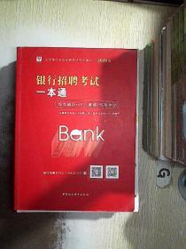 2020 全国银行系统招聘考试专用教材:银行招聘考试一本通 . ..