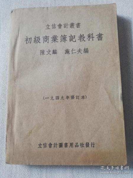 1949年修訂本立信會計叢書《初級商業薄記教科書》