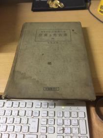 日文原版:皮肤及性病学 增订三版