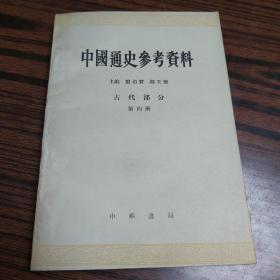 中国通史参考资料  古代部分