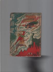 西游记(民国版.第1.2.3册)