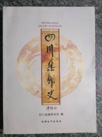 四川集邮史