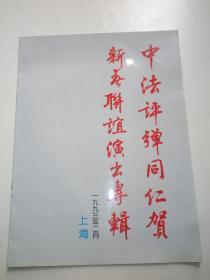 中法评弹.联宜演出专辑