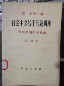 《袁木等主讲 社会主义若干问题讲座(简明本)》
