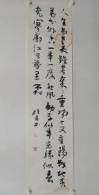 保真书画,中国书协会员,北京书法家,朱桂芹书法一幅135×33cm