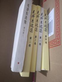 毛泽东选集 1-5卷 第1-4卷91年2版2008年第10印 第二卷封面有破 第一卷有些潮过