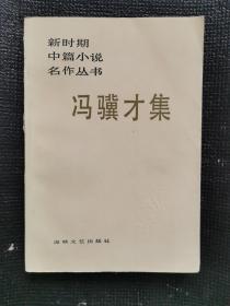 冯骥才集(作者签名本)
