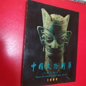 中国文物精华 中英文对照