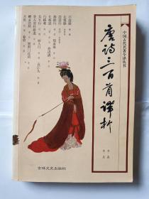 唐诗三百首译析:中国古典名著今译丛书