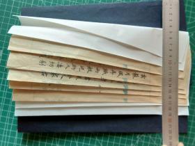 五叶朵云轩笺纸抄本元曲 (其中三叶有字,两叶无没有抄录却盖有印章),加了前后封面以及前后扉。有褶皱,品如图,尺寸大约15×28厘米。