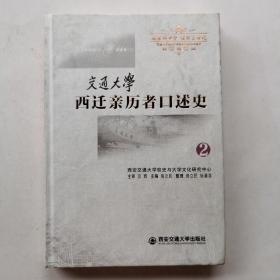 交通大学西迁亲历者口述史(2)